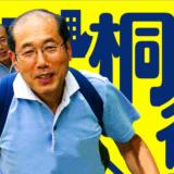 桐谷さん自宅アイキャッチ