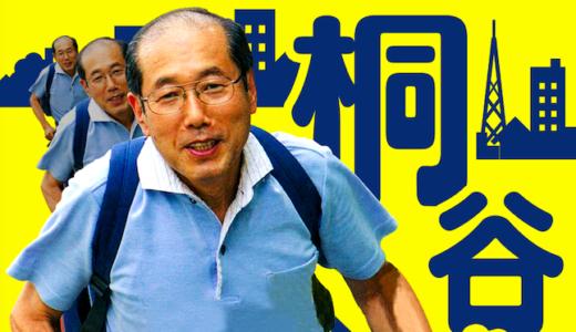 株主優待の桐谷さんの自宅はどこ?場所は中野で家賃は20万円!