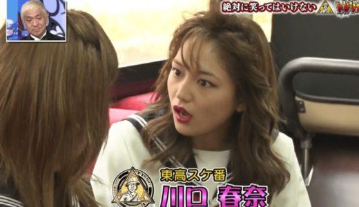 川口春奈のガキ使ヤンキー姿が面白すぎて可愛い!見逃し動画あり!