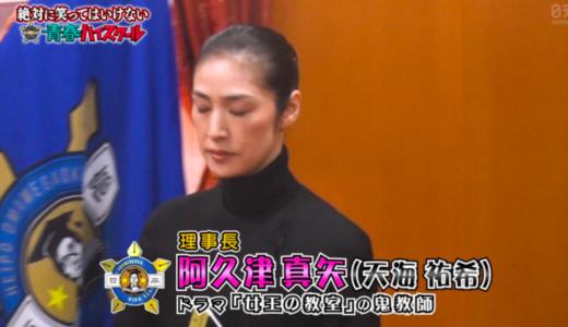 ガキ使/天海祐希の理事長(女王の教室)が面白すぎる!【動画】