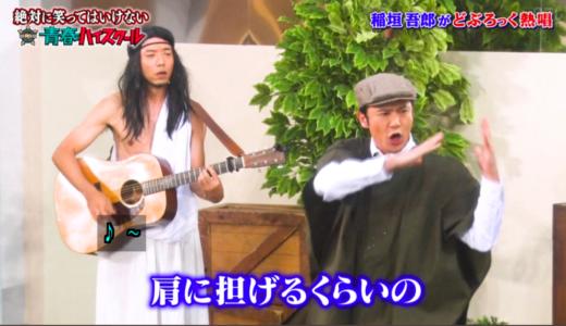 ガキ使/稲垣吾郎が演劇部員でどぶろっく熱唱が面白すぎる!【動画】