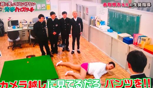 ガキ使/香取慎吾のパンツ姿の生徒指導教諭が面白すぎる!【動画】