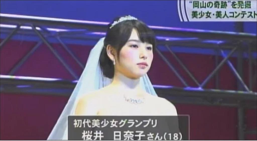 桜井日菜子初代美少女