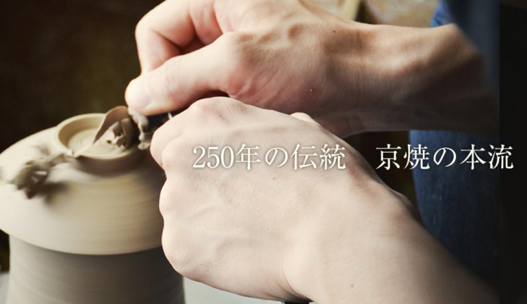 清水六兵衛窯