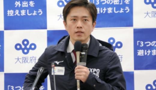 大阪・吉村知事がイケメンで有能!結婚して嫁子供はいるの?