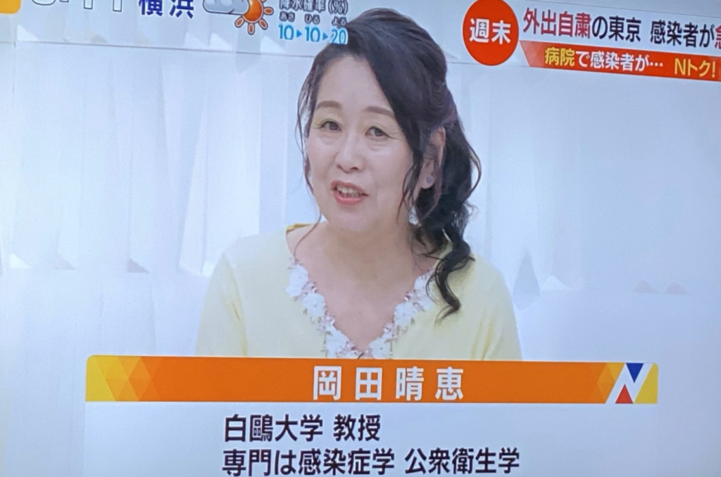 白鴎 岡田 大学 教授
