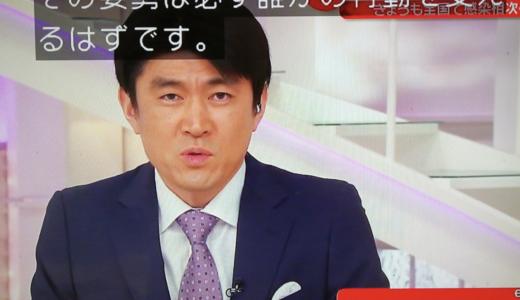 【動画】藤井貴彦アナのコメント名言集!コロナ疲れや鬱が癒され泣ける言葉まとめ!