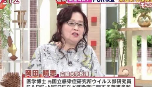 岡田晴恵がかわいい!変わった?服装や髪の変化を画像で検証!