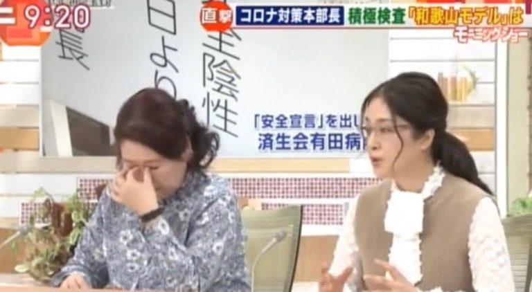 高木美保岡田晴恵