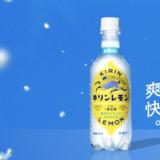 キリンレモンCM歴代