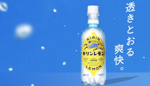キリンレモンの歴代CM女優出演者まとめ!CMのはじまりも紹介!