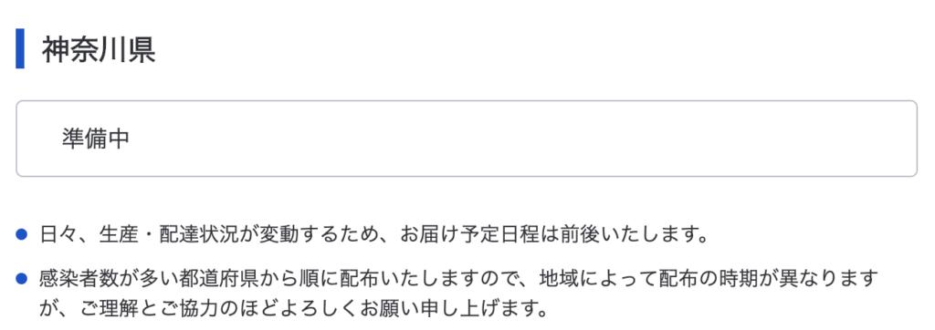 神奈川県アベノマスク配布状況