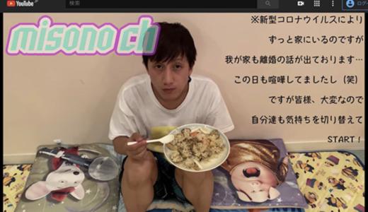 【動画】misono離婚危機の理由は?炎上ネタだとネットで批難殺到!