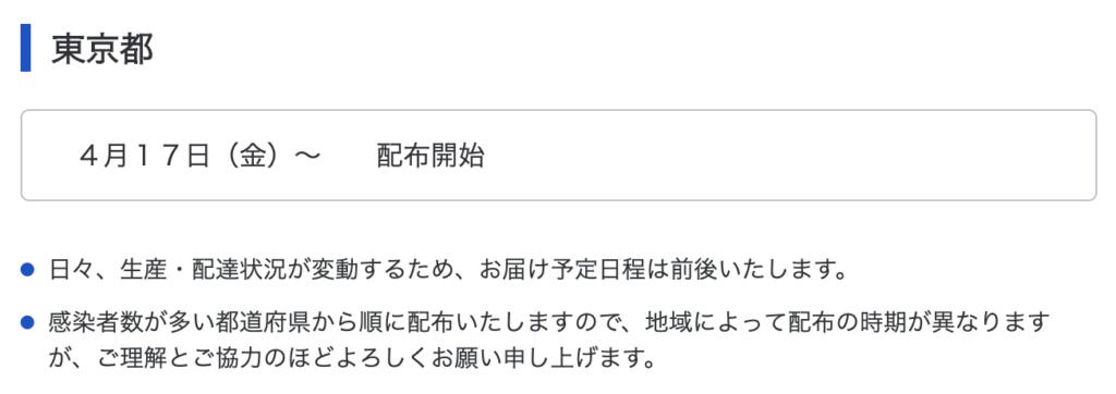 アベノマスク東京都配布状況